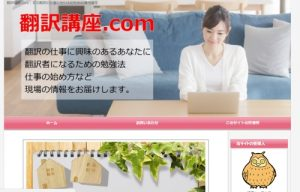 翻訳講座.com
